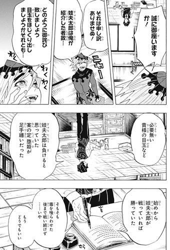 kimetsunoyaiba98-18021904.jpg