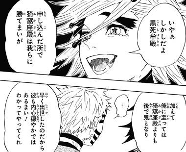 kimetsunoyaiba99-18022606.jpg