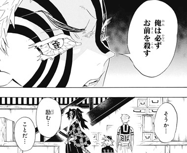 kimetsunoyaiba99-18022607.jpg