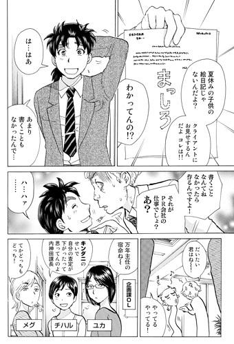 金田一37歳の事件簿1話 ブラックPR社