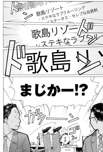 金田一37歳の事件簿1話 歌島観光ツアー