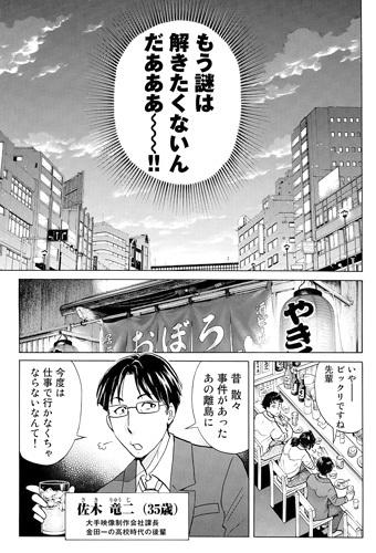 佐木竜二(35歳)大手映像制作会社課長