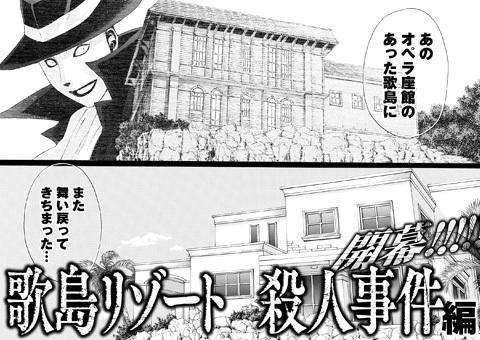 金田一37歳の事件簿1話 オペラ座館