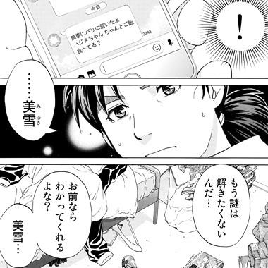 金田一37歳の事件簿1話 美雪