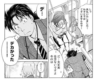 金田一37歳の事件簿2話 ポロリ解禁