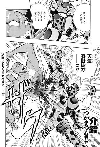キン肉マン231話 カレックック惨殺!?
