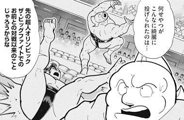 キン肉マン234話 超人オリンピック