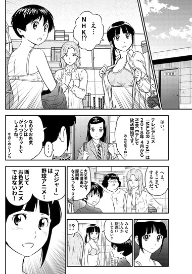 NHKアニメ化コラ
