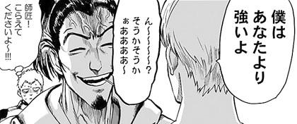 ワンパンマン126話 アマイマスクとアトミック侍