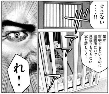 prison_school-273-17112705.jpg