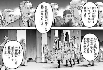 shingeki100-17120906.jpg
