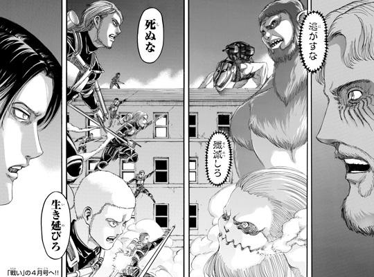 shingeki102-18020909.jpg