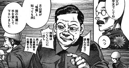 東京喰種:re152話 若山総理