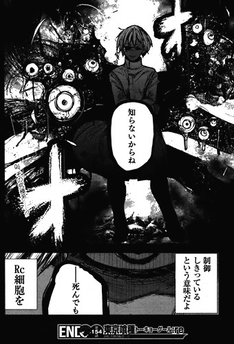 東京喰種:re154話 六月