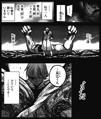 東京喰種:re154話 六月のRC値3