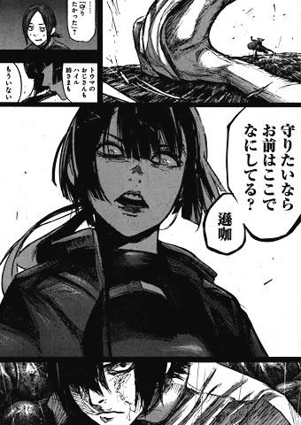 東京喰種:re154話 シャオ「遜咖」