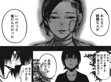 東京喰種:re154話 若い頃の清子さん
