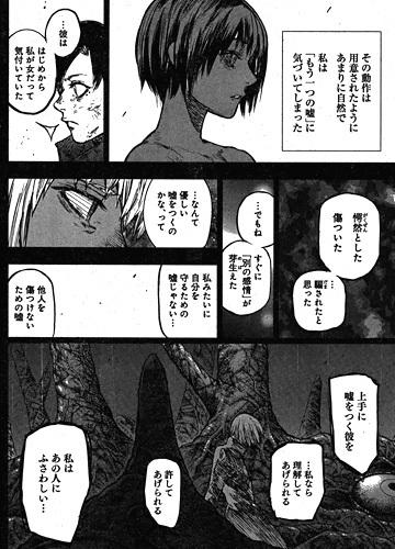 東京喰種:re155話 優しい嘘