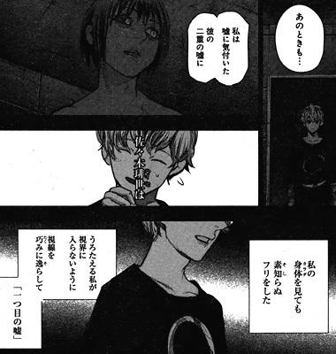 東京喰種:re155話 ラッキ-スケベ