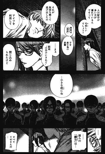 東京喰種:re159話 リゼは既に死亡?