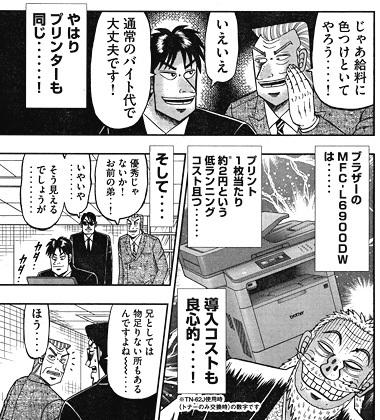 tonegawa-18010704.jpg