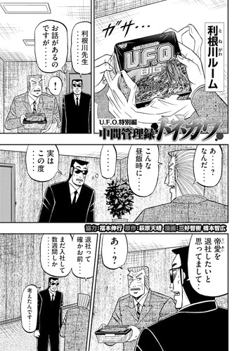 tonegawa-18011501.jpg