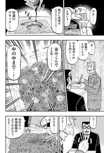 tonegawa-18011504.jpg
