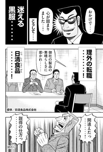 tonegawa-18011506.jpg