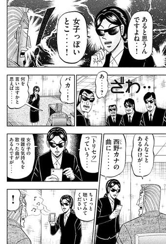 tonegawa-18011509.jpg
