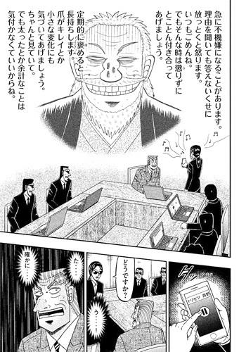 tonegawa-18011510.jpg