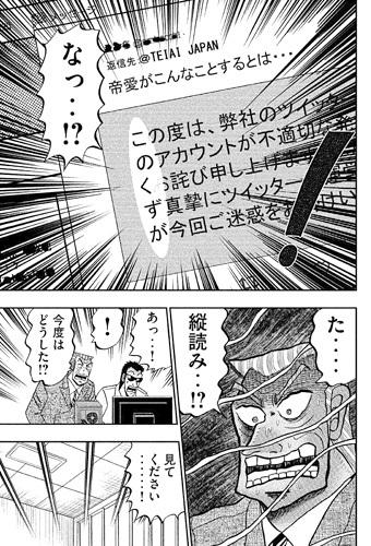 tonegawa-18011511.jpg