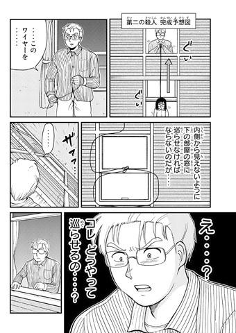 tonegawa-18011512.jpg