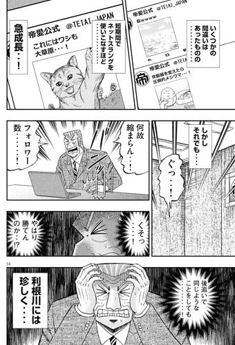 tonegawa-18020902.jpg