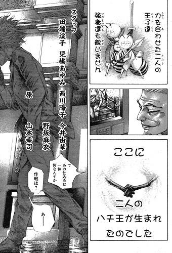 嘘喰い539話(最終回) 二人のハチ王