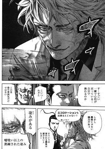 嘘喰い539話(最終回) ゴーネンのラスボス感w