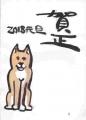 賀正2018戌年賀状 (3)