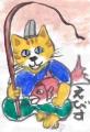 猫恵比寿天