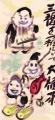 仙厓義梵三福を一福にして大福茶 (7)