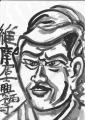 3維摩居士入江泰吉 (3)