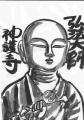 3弘法大師入江泰吉 (1)