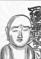3羅睺羅 らごら入江泰吉 (4)