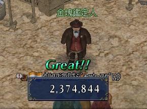 060317 2118006月3日:金塊掘り掘り-結果1-2.3Mに