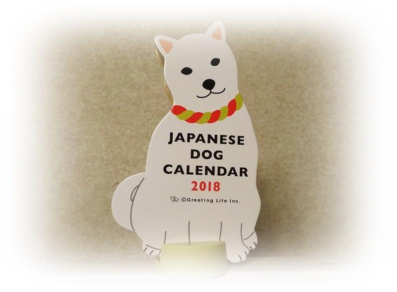 DSC00894犬カレンダー
