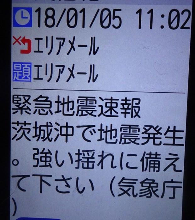 DSC00993緊急地震速報