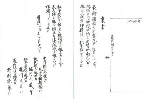 中院下屋敷南側替地裏書(慶応2年-1866年)