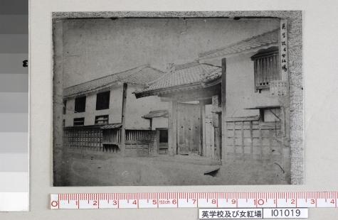英学校及び女紅場-旧九条殿河原町邸