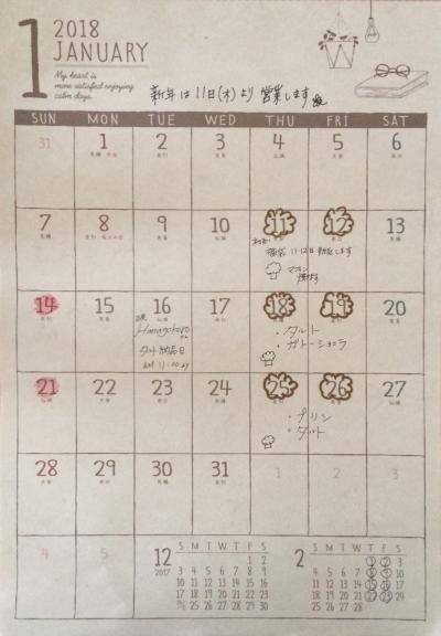 2018-1月スケジュール