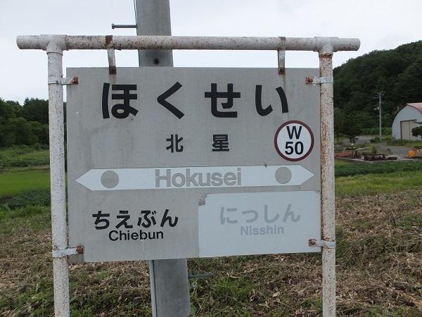hokusei (8)