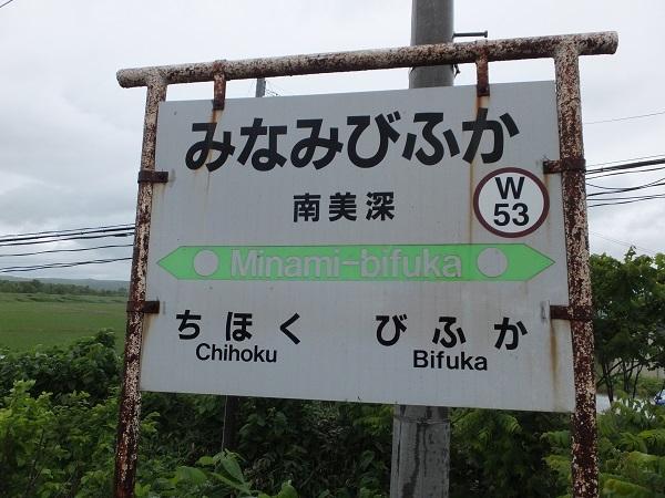 minsmibifuka (5)