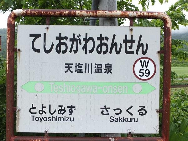 tesiogawaonsen (1)